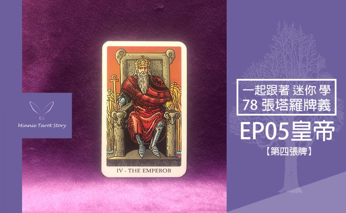 EP05塔羅78張塔羅牌義【皇帝】面對挑戰時能堅定立場,才能領導一片江山