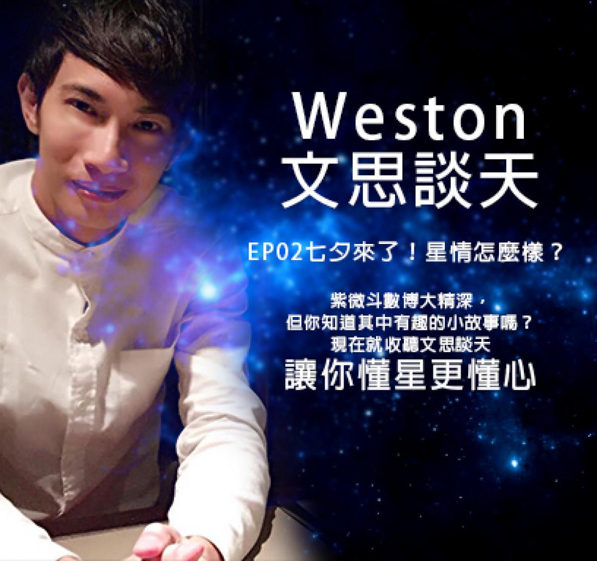 文思談天-紫微斗數EP02|七夕來了,你的星情怎麼樣呢?