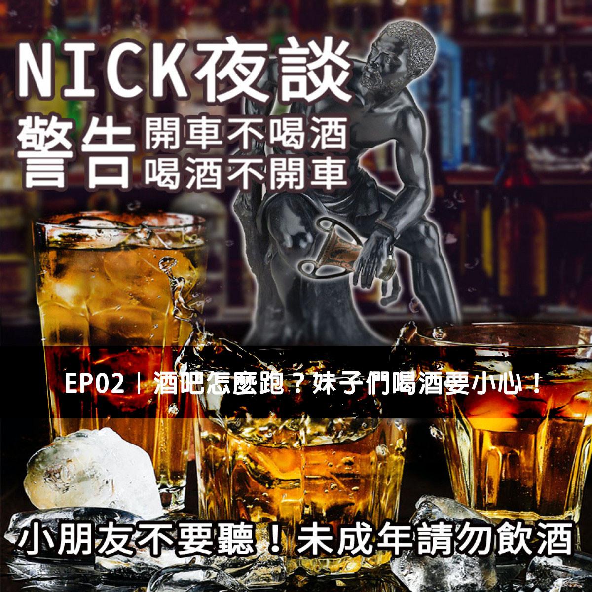 夜談第一季EP02|酒吧怎麼跑?妹子們喝酒要小心哪幾招!