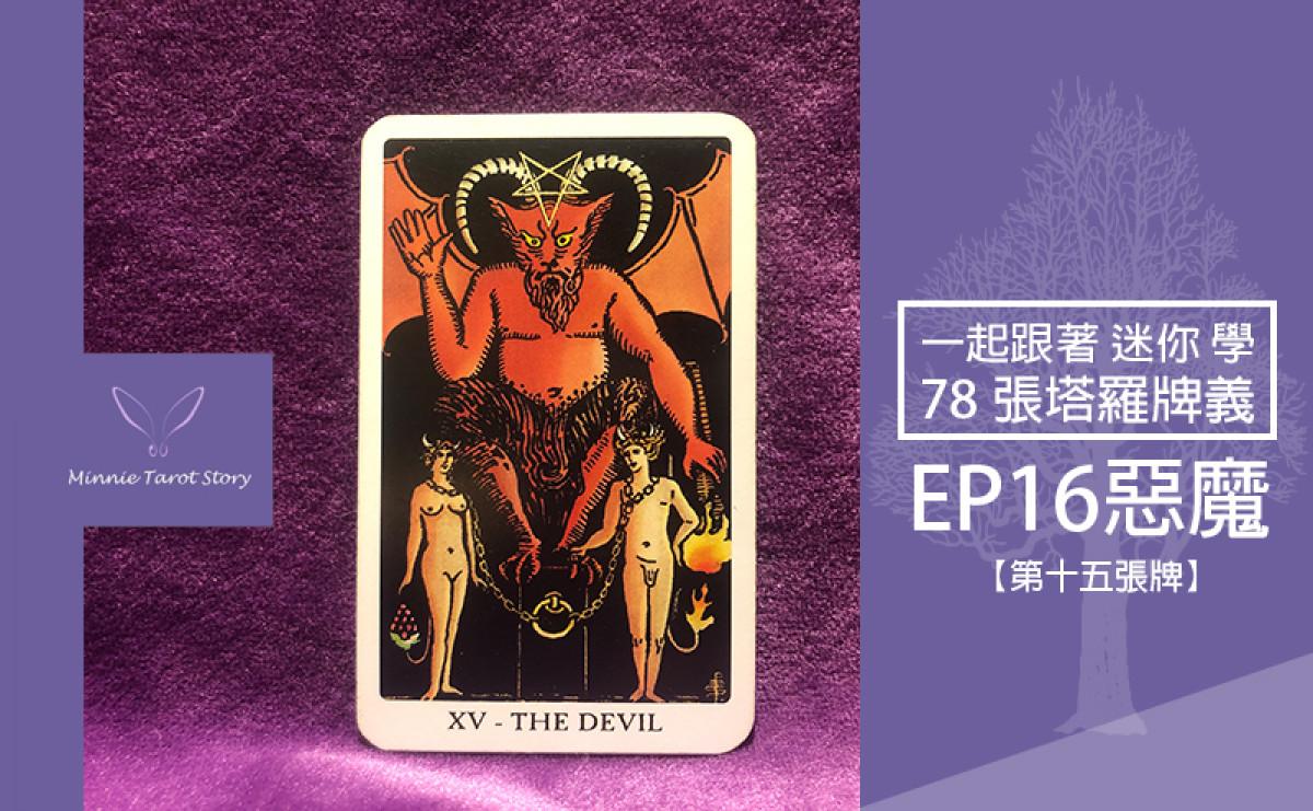 EP16塔羅78張塔羅牌義【惡魔】面對物質與慾望,你是甘願被誘惑的