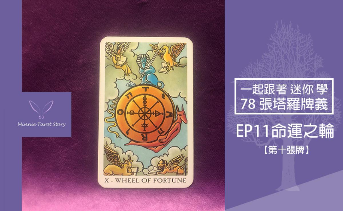 EP11塔羅78張塔羅牌義【命運之輪】期待改變的機會降臨,但若是命中注定的話不如就順其自然吧!