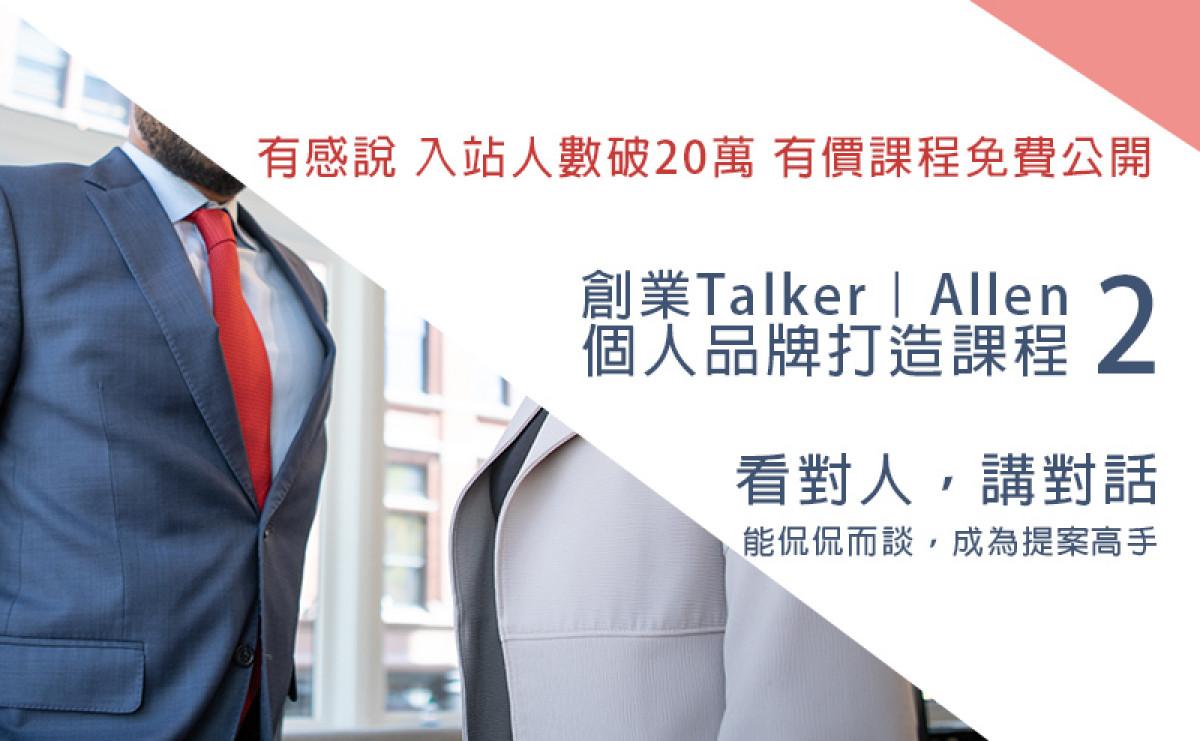 創業必聽!Allen個人品牌打造課程EP02|看對人,講對話,能侃侃而談,成為提案高手