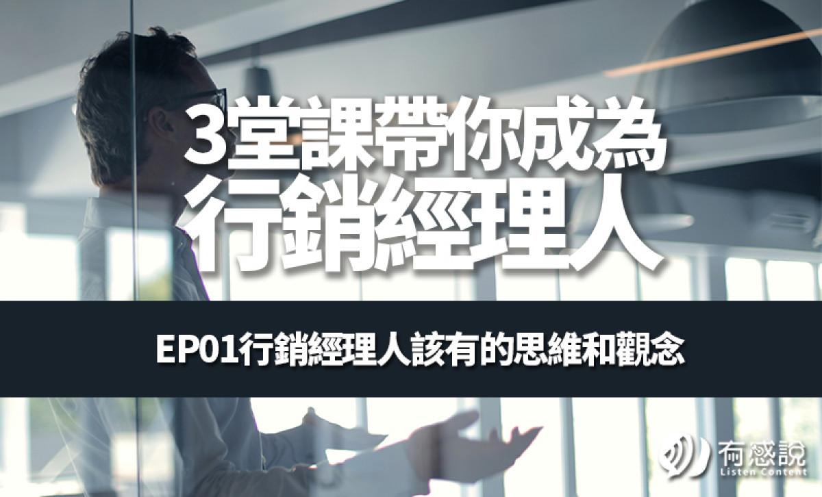 3堂課輕鬆成為行銷經理人│EP01行銷經理人該有的思維與觀念